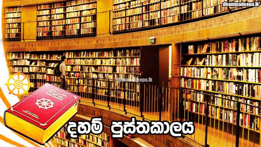 Dhamma Book Library දහම් පුස්තකාලය