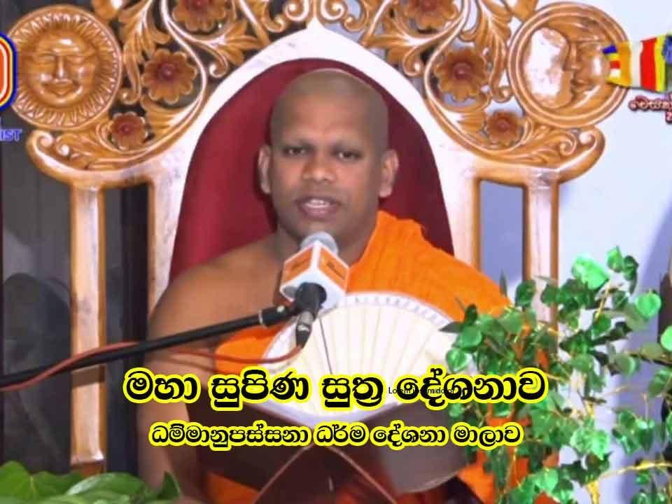 මහා සුපිණ සුත්රය ධම්මානුපස්සනා ධර්ම දේශනා Ven Aluthgama Paghnasara Thero